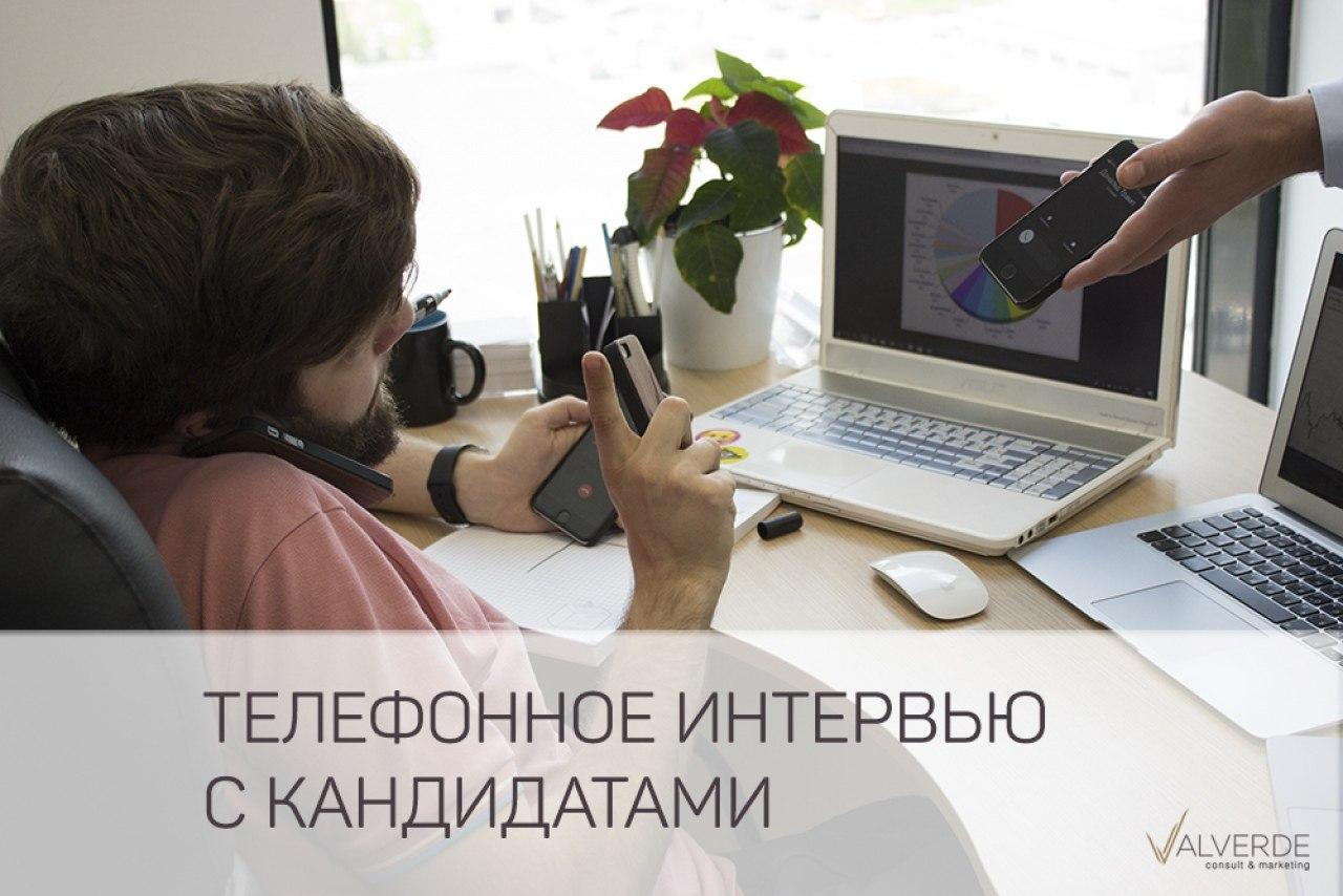 Телефонное интервью с кандидатами.