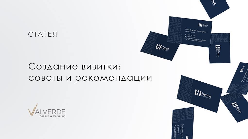 Создание визитки: советы и рекомендации