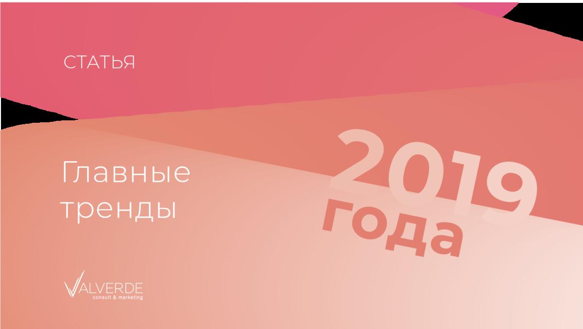 Главные тренды веб-дизайна 2019 года