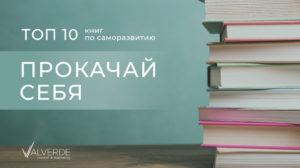 Прокачай себя! ТОП-10 книг по саморазвитию