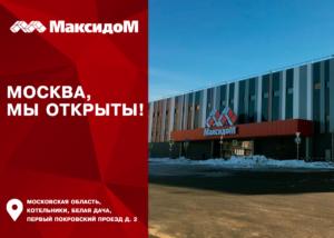 Первый гипермаркет «Максидом» в Москве