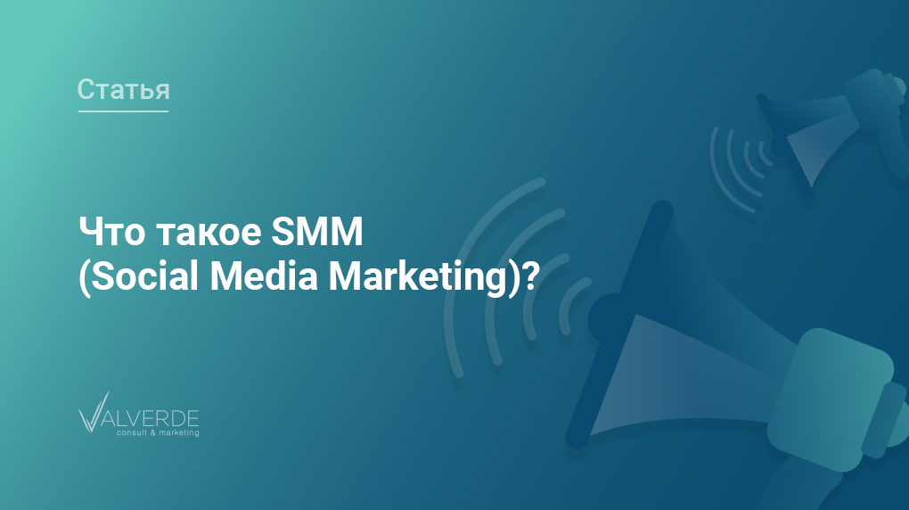 Что такое SMM (Social Media Marketing)?