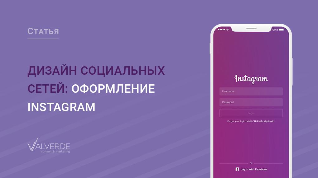 Дизайн социальных сетей: оформление инстаграм
