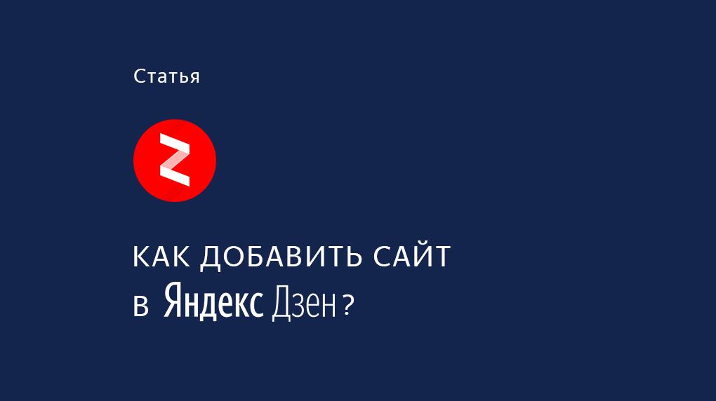 Как добавить сайт в Яндекс Дзен?