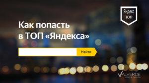 Как попасть в ТОП Яндекса?