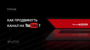 Как продвинуть канал на Youtube?