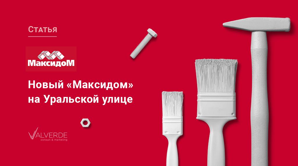 Новый «Максидом» на Уральской улице
