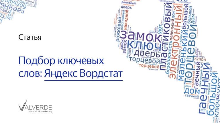 Подбор ключевых слов: Яндекс Вордстат