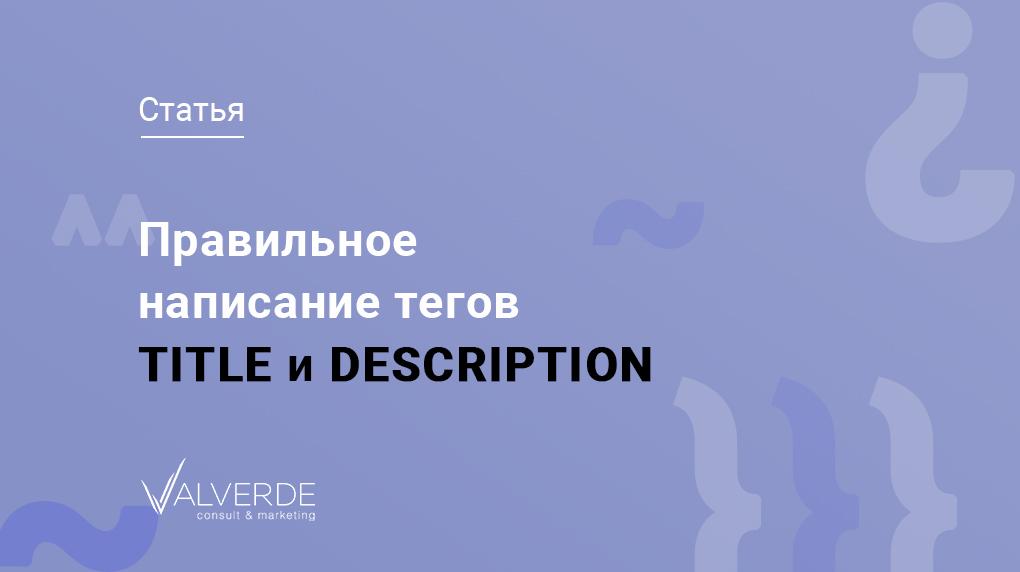 Правильное написание тегов title и description.