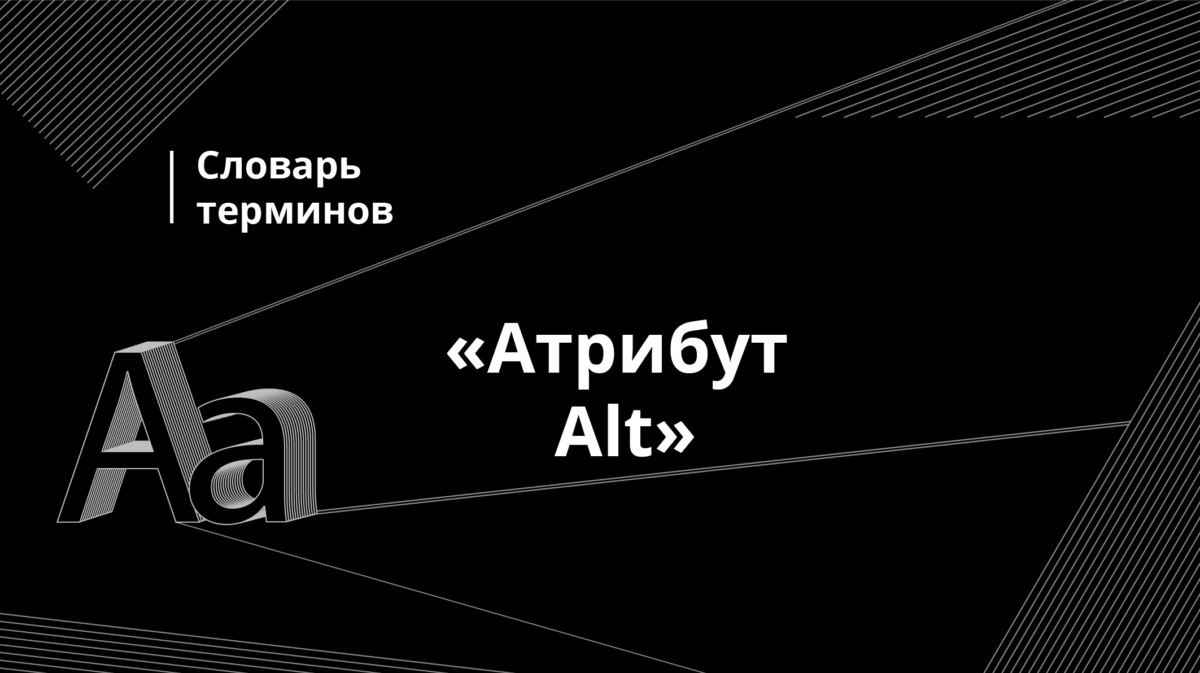 Атрибут Alt