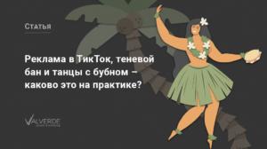 Реклама в  TikTok, теневой бан и танцы с бубном – каково это на практике?